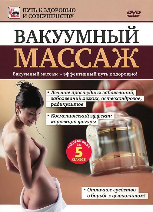 Вакуумный массаж 2009 DVD