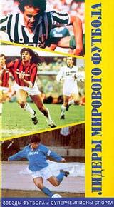 Звезды футбола и суперчемпионы спорта: Лидеры мирового футбола