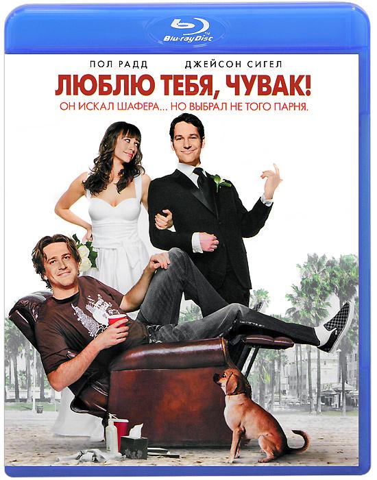 Люблю тебя, чувак! (Blu-ray)Пол Радд (Замок), Джейсон Сегел (Чуваки), Джон Фавро (Любовь и секс) в комедии Джона Гамбурга Люблю тебя, чувак!. В этой дико смешной комедии Пол Радд обручается с девушкой своей мечты, но у него нет ни одного друга, который мог бы стать шафером на свадьбе, до тех пор пока он не знакомится с отвязным чуваком Джейсоном Сегелом. Приятельские отношения между Раддом и Сегелом набирают обороты, и они узнают, что такое мужская дружба и что значит быть настоящим другом.