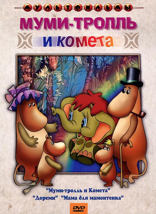 Содержание: Муми-Тролль и комета Дореми Мама для мамонтенка