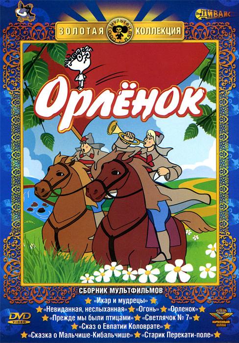 Орленок: Сборник мультфильмов