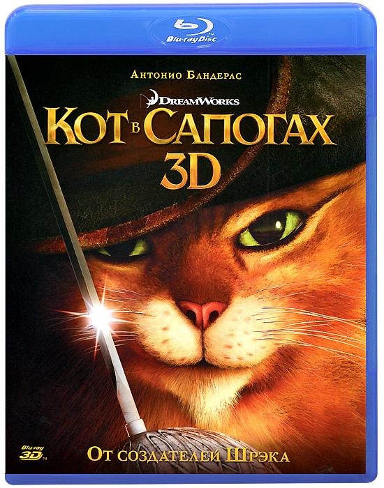 Кот в сапогах 3D (Blu-ray)Мечи пересекутся и сердца будут разбиты в приключениях с одним из самых любимых персонажей из Шрэка - котом в сапогах. Это удалая поездка ранних лет кота в сапогах, когда он объединяется с умным Шалтай-Болтаем и сообразительной Кисой, чтобы украсть знаменитую Гусыню, несущую золотые яйца.