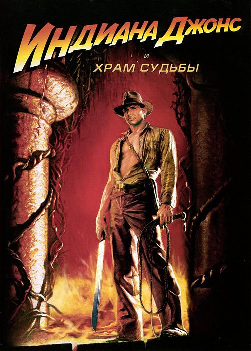 Индиана Джонс и Храм Судьбы 2012 DVD