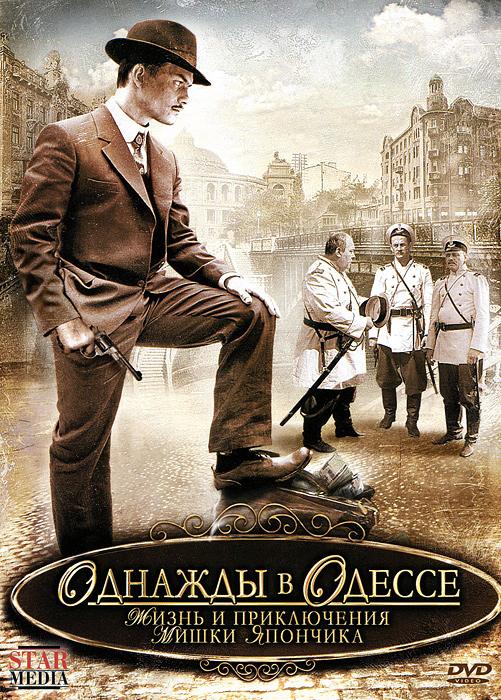 Однажды в Одессе: Жизнь и приключения Мишки Япончика, сер…