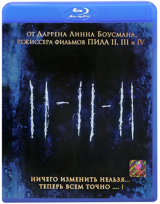 Zakazat.ru 11-11-11 (Blu-ray)