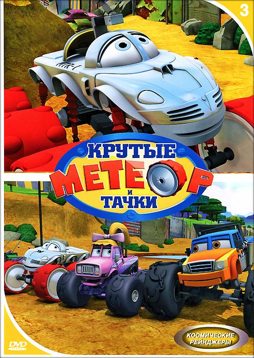 Метеор и крутые тачки: Выпуск 3: Космические рейнджеры, серии 1-8 2012 DVD