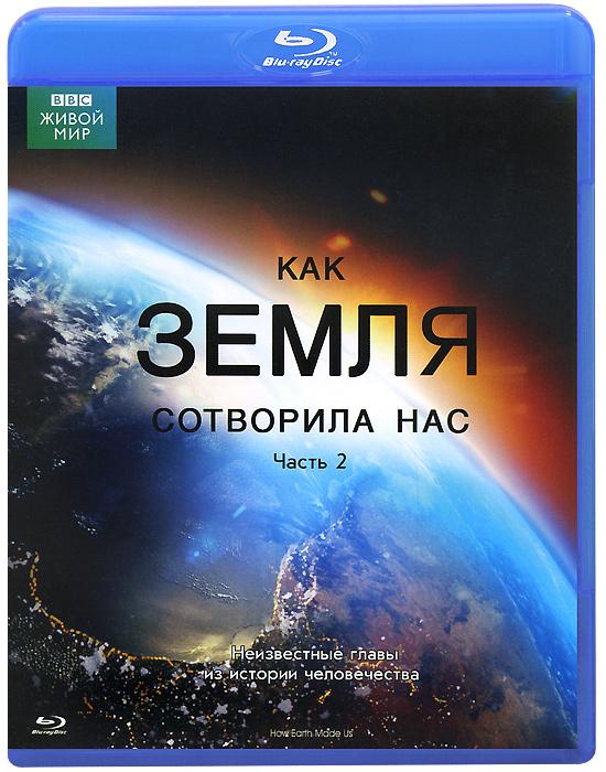 BBC: Как Земля сотворила нас: Часть 2 (Blu-ray)