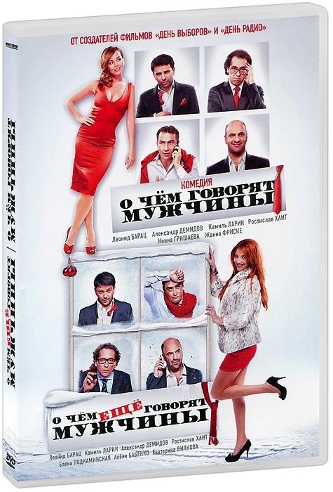 О чём говорят мужчины / О чём ещё говорят мужчины (2 DVD)