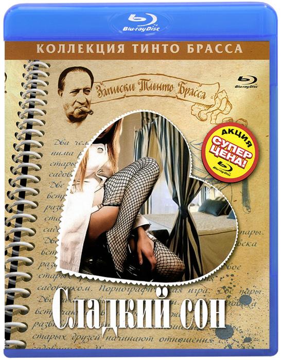 Записки Тинто Брасса: Сладкий сон (Blu-ray) 2008