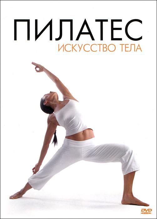 Программа представляет собой усовершенствованную систему упражнений, направленных на укрепление сердечно сосудистой системы, повышение тонуса мышц, коррекцию фигуры. Вы научитесь, выполняя несложные упражнения, использовать скрытые возможности организма и добиваться высоких результатов. После получасовой зарядки вы не будете чувствовать усталости, как от пробежки или комплекса аэробики, - напротив, вы будете полны сил. Это единственный комплекс, который можно выполнять в любое время суток с одинаковой эффективностью. Утром он поможет проснуться, а вечером - снять стресс после тяжелого дня. Уделите себе 30 минут в день. Позвольте себе роскошь быть здоровой и красивой. Все в ваших руках!