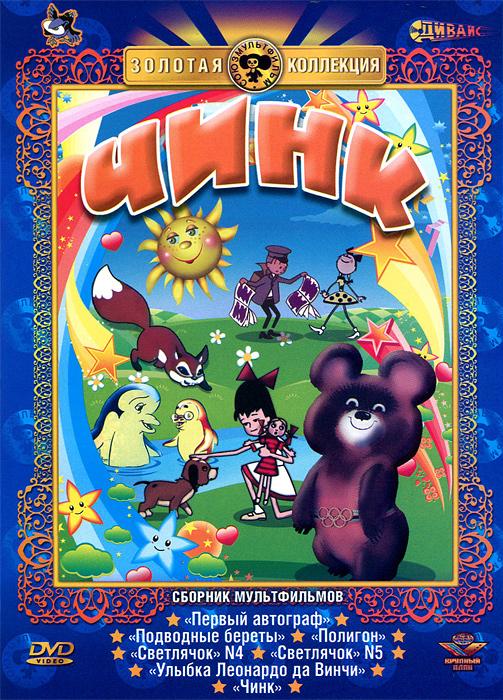 Чинк: Сборник мультфильмов