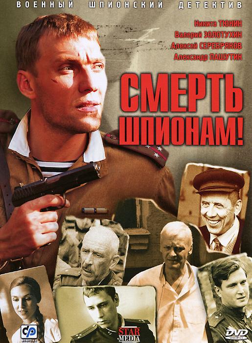 Смерть шпионам! Серии 1-8