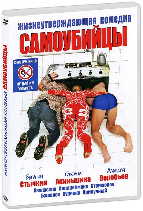 Самоубийцы (DVD + CD)