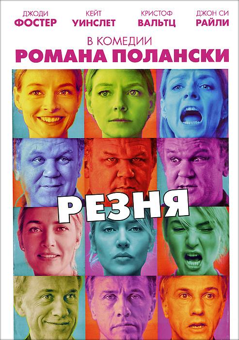 Zakazat.ru: Резня