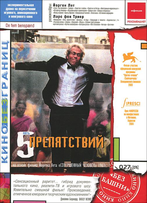 Пять препятствийКлаус Ниссен, Майкен Альгрен Нильсен, Йорген Лет в драме Ларса фон Триера 5 препятствий. В 1967 году Йорген Лет снял двенадцатиминутный короткометражный фильм Совершенный человек (Det Perfekte Menneske - 1967 г.), документ о поведении человека, охватывающий все наиболее важные темы, пронизывающие все творчество Йоргена Лета. Триер восхищался этим фильмом, по его утверждению, смотрел его более 20 раз. В 2000 году Ларе фон Триер предложил Йоргену Лету снять вместе пять римейков этой картины, причем каждый раз Триер ставил перед ним препятствия, заставляя Лета переосмысливать сюжет и характеры персонажей фильма, сделанного в 1967 году. Притворяясь наивным антропологом, Лет пытается преодолевать хитроумные препятствия, воздвигаемые перед ним хитрым и коварным Триером. Пять раз Лету приходилось подчиняться приказам Триера, преодолевать вводимые им ограничения и запреты. Это - игра с хитроумными ловушками и скользкими поворотами. Этот завораживающий, небывалый фильм о...