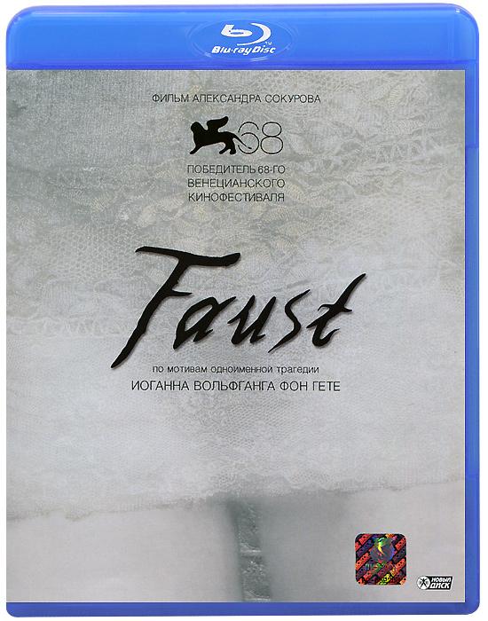 Фауст (Blu-ray)