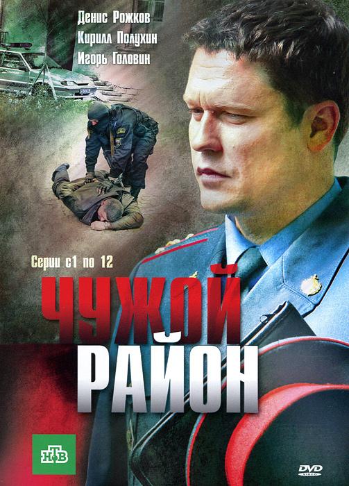 Денис Рожков (