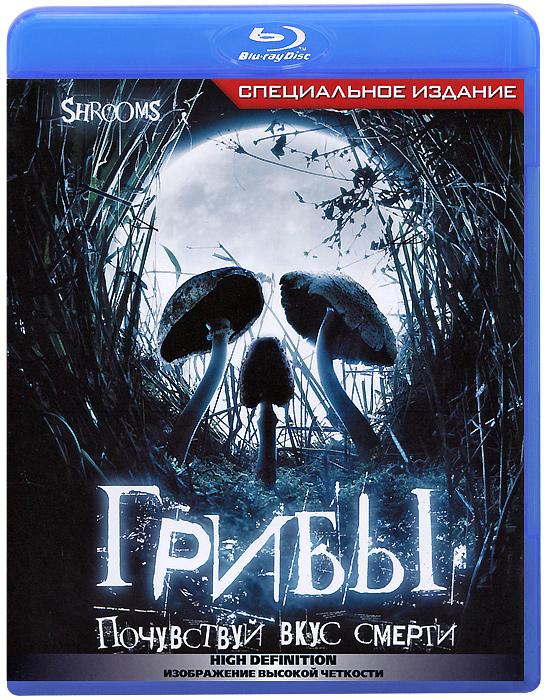 Грибы (Blu-ray)