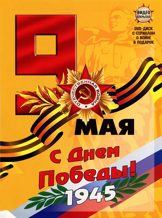Видеооткрытка 2: Московский дворик, Серии 1-8