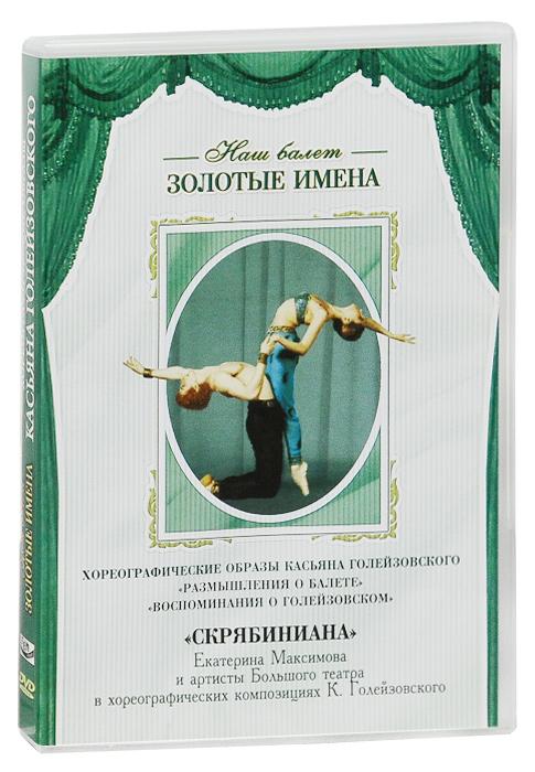 Фильм рассказывает о творчестве хореографа Касьяна Ярославича Голейзовского (1892 - 1970 гг.) - балетмейстера обширной эрудиции, высокой культуры, огромного таланта. Часть 1