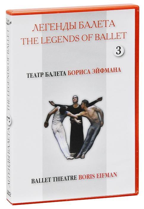 Легенды балета: Театр балета Бориса Эйфмана, часть 3