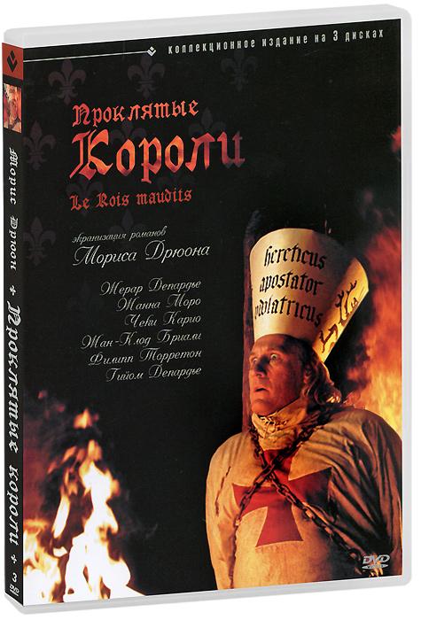 Проклятые короли: Части 1-3 (3 DVD)