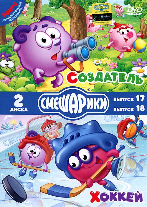 Смешарики: Создатель / Хоккей (2 DVD)