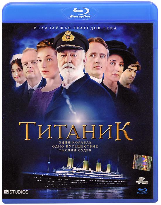 Титаник (Blu-ray)Рут Бредли (Эскадрилья Лафайет), Драгош Букур (Путь домой), Тоби Джонс (Дамы в лиловом) в драме Джона Джонса Титаник. Новый проект Титаник представляет собой версию трагических событий, которые имели место в северной Атлантике в 1912 году. Катастрофа Титаника самое известное и масштабное кораблекрушение в истории мореплавания. Корабль, построенный в 1912 год, отправился в свое первое и последнее плавание из английского Саутгемптона в Нью-Йорк. Это был крупнейший на тот момент пассажирский лайнер, на борту которого легко размещались более двух тысяч человек. Конструкторы утверждали, что благодаря своей конструкции корабль практически непотопляем. На борту присутствовали как миллионеры, известные актеры и аристократы, так и простые люди, которые ехали на нижних палубах в тесноте. С момента отплытия и до катастрофы жизнь на корабле протекала в обычном для того времени ритме. К услугам богатых пассажиров были все блага...
