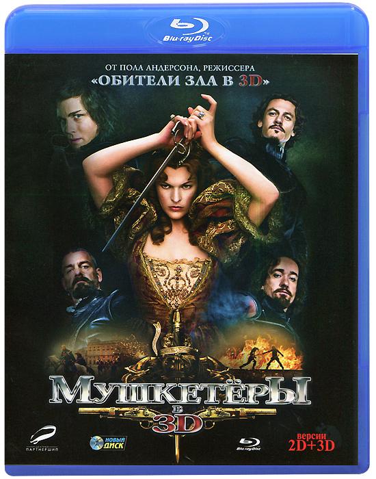 Мушкетёры 3D и 2D (Blu-ray) 2012