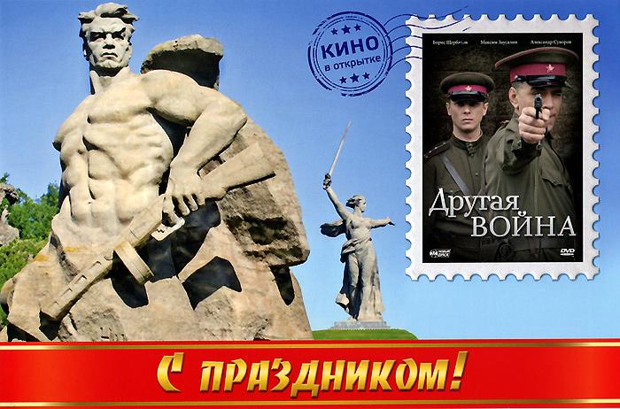 Кино в открытке: Другая война