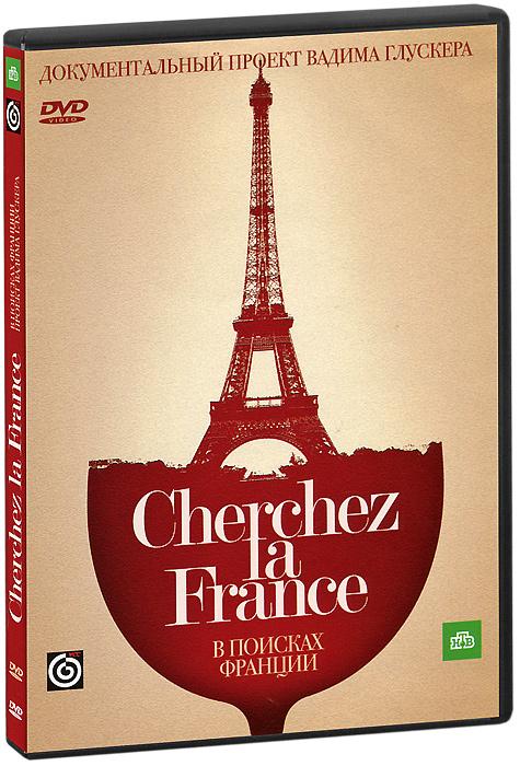 Что в первую очередь приходит на ум, когда мы произносим слово Франция? Эйфелева башня, французское вино, фуа-гра, и, конечно, знаменитая фраза - cherchez la femme, как нельзя лучше передающая дух этой страны - романтичной и загадочной. Какая же она, подлинная Франция?