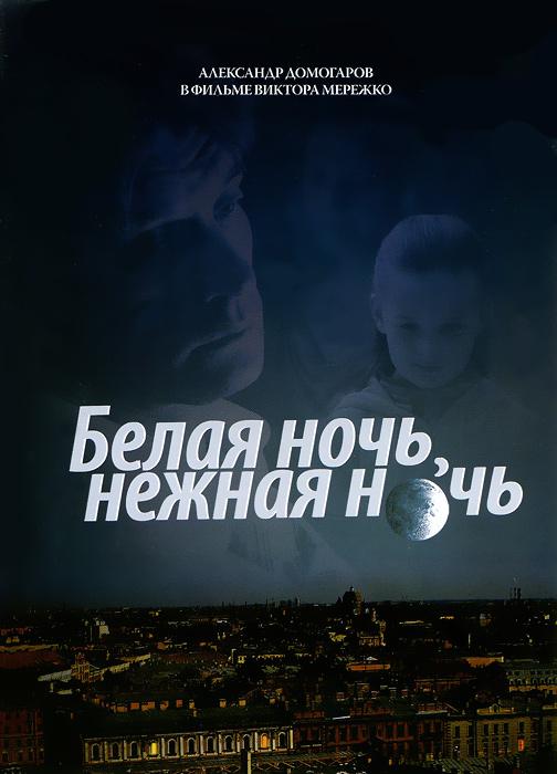 Белая ночь, нежная ночь: Серии 1-2