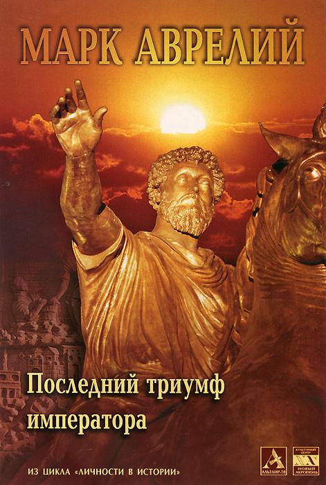 Марк Аврелий: Последний триумф императора
