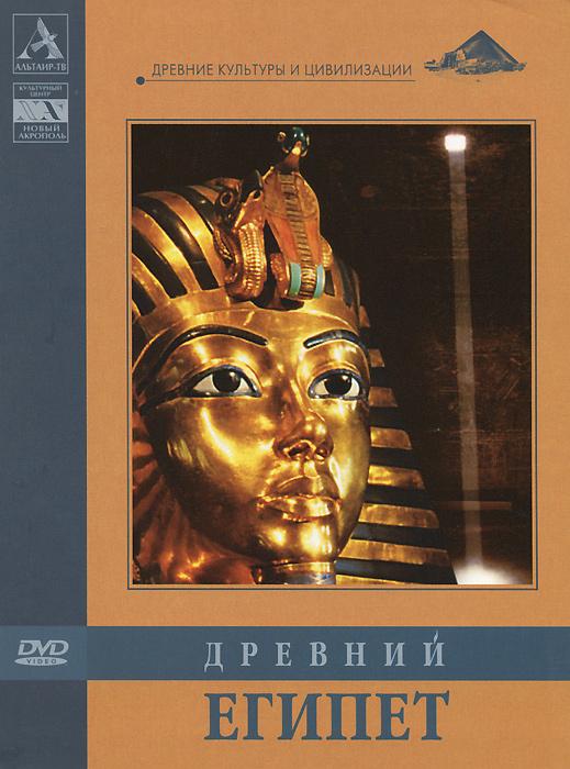 Древний Египет: Земля возлюбленная. Земля возрожденная. Земля вечная