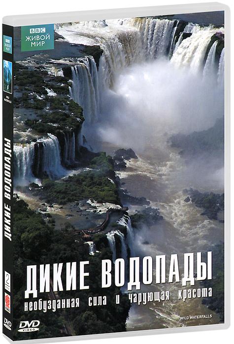 BBC: Дикие водопадыВодопады - одно из самых завораживающих чудес природы. Они обладают особенным магнетизмом, который ежегодно притягивает миллионы людей - посмотреть на это впечатляющее зрелище. Разве можно не восхищаться величием водопадов Виктория, Ниагара, Анхель или Игуасу? Каждый из них - уникальный оазис жизни на Земле со своим миром животных и растений, гораздо более древний, чем история человека. Перед Вами слившиеся воедино вода, воздух, энергия и жизнь...