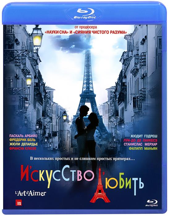Искусство любить (Blu-ray)Паскаль Арбийо (Весна в Париже), Жюли Депардье (Малышка Лили), Фредерик Бель в комедии Эммануэля Море Искусство любить. В момент, когда мы влюбляемся, тот определенный миг производит в нас особенную музыку. Она разная для каждого и может вспомниться в неожиданные моменты. Вы когда-нибудь были влюблены? Те, кто ответят на этот вопрос положительно, знают - любовь - это ветер, свободный и легкий, не признающий границ. Те, кто испытал это космическое чувство, уверены - оно многогранно и ярко, и не всегда постоянно. Те, кто понял философию самого прекрасного чувства на земле - научился искусству любить...