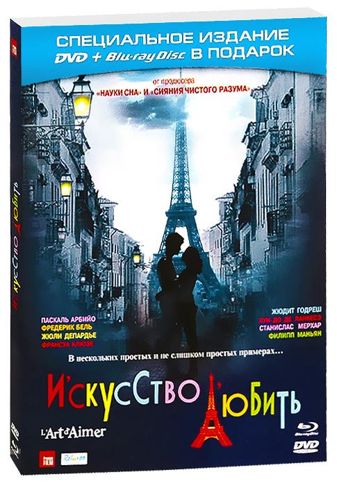 Искусство любить (DVD + Blu-ray)Паскаль Арбийо (Весна в Париже), Жюли Депардье (Малышка Лили), Фредерик Бель в комедии Эммануэля Море Искусство любить. В момент, когда мы влюбляемся, тот определенный миг производит в нас особенную музыку. Она разная для каждого и может вспомниться в неожиданные моменты. Вы когда-нибудь были влюблены? Те, кто ответят на этот вопрос положительно, знают - любовь - это ветер, свободный и легкий, не признающий границ. Те, кто испытал это космическое чувство, уверены - оно многогранно и ярко, и не всегда постоянно. Те, кто понял философию самого прекрасного чувства на земле - научился искусству любить...