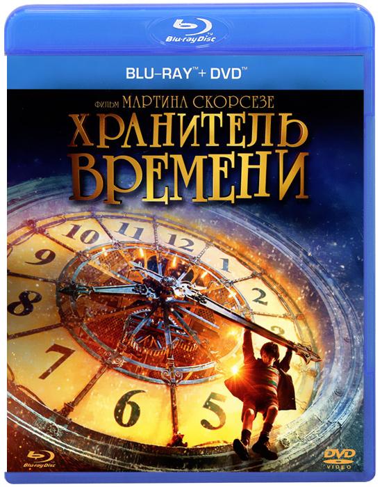 Хранитель времени (Blu-ray + DVD)