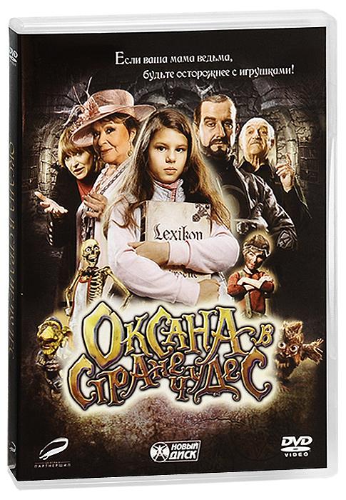 Оксана в стране чудес 2012 DVD