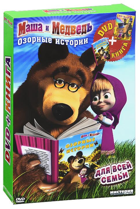 Маша и Медведь: Озорные истории (DVD + книга)