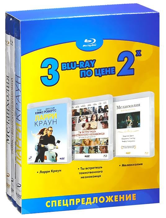 Ларри Краун / Ты встретишь таинственного незнакомца / Меланхолия (3 Blu-ray)