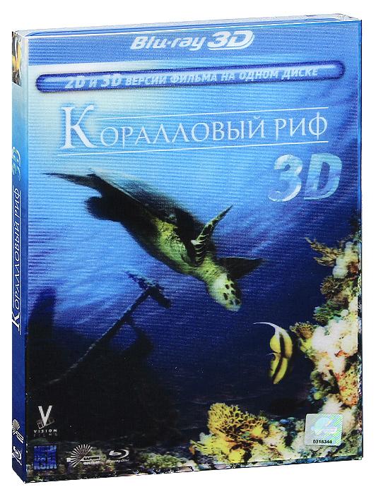 Коралловый риф 3D и 2D (Blu-ray)В этом фильме основное внимание уделено охотникам: муренам, акулам и скатам. Многие эпизоды сняты с небывало близкого расстояния, вплоть до физического контакта. Вы понаблюдаете за охотой крупнейших хищников океана - акул. Они скользят элегантно и бесшумно, нападают молниеносно и у жертвы не остается шанса спастись. Когда мурена выходит на охоту, лучше быть острожным. Их пасти широко раскрыты, а скорость приближается к скорости звука. Скаты нападают неожиданно, появляясь будто из ниоткуда. Более мелких обитателей океана спасают только коралловые рифы с расщелинами и пещерами, где можно переждать угрозу. Откройте для себя этот удивительный подводный мир во всей его уникальной красоте!