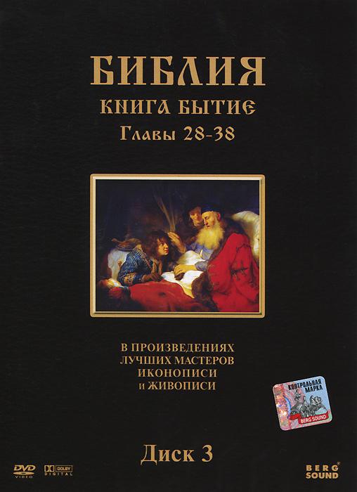Библия: Книга Бытие, главы 28-38