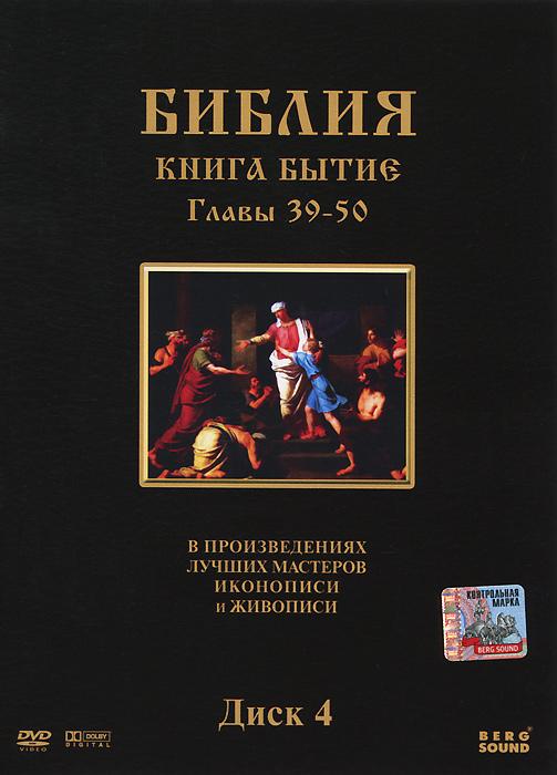Библия: Книга Бытие, главы 39-50