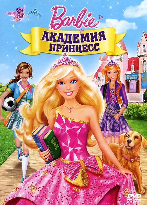 Barbie: Академия принцессBarbie исполняет роль Блэр Уиллоус, девочки с добрым сердцем, которой выпадает честь учиться в Академии Принцесс. Это удивительное место, где принцессы учатся официальным танцам, чайному этикету и правильным манерам. Блэр в восторге от уроков, всегда готовых помочь волшебных фей и ее новых подружек, принцесс Hadley и Delancy. Когда королевская наставница понимает, что Blair похожа на пропавшую принцессу их королевства, она изо всех сил пытается не позволить Blair взойти на трон. Blair, Hadley и Delancy должны показать всем заколдованную корону, которую они нашли, и доказать подлинность Blair. Это история о настоящих принцессах, полная волшебства!