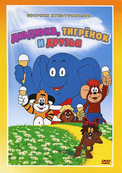 Дюдюка, тигренок и друзья: Сборник мультфильмов