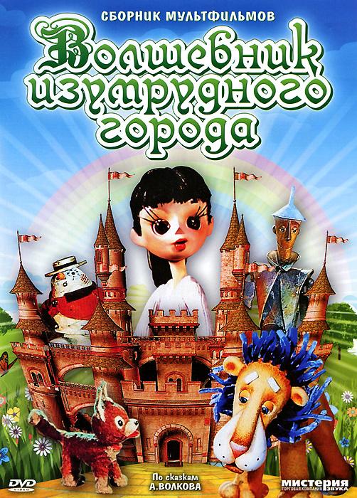 Волшебник изумрудного города: Сборник мультфильмов 2012 DVD
