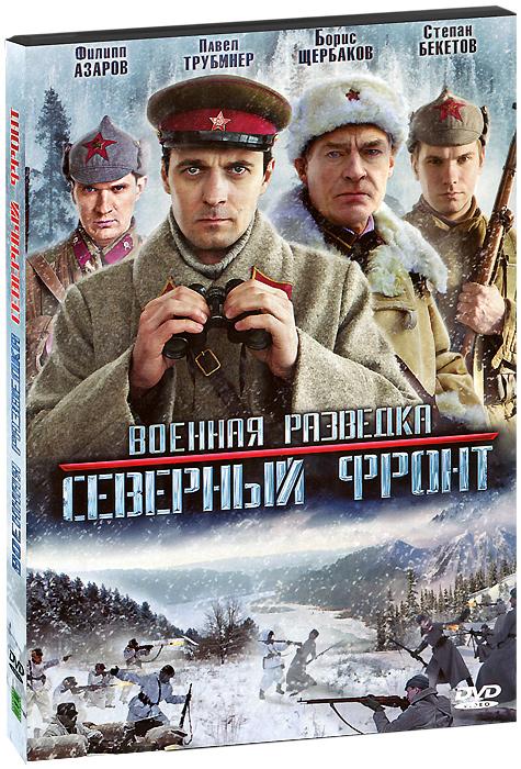 <span class='highlight'>Военная</span> разведка: Северный фронт. Серии 1-8
