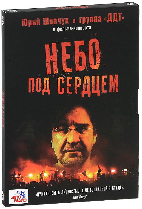 Небо под сердцем 2012 DVD