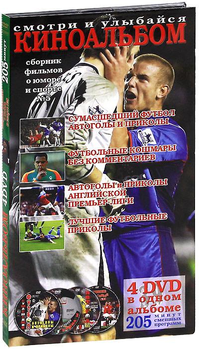 Киноальбом: Сборник фильмов о юморе и спорте № 5 (4 DVD)